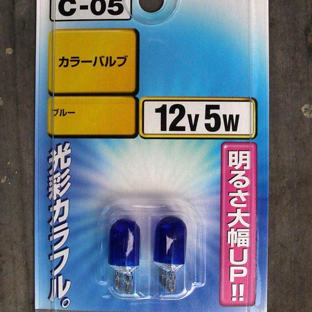 【5Wのブルー球】